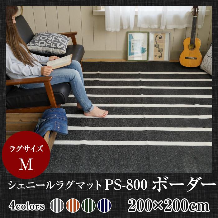 シェニールラグマット PS-800 ボーダー(200×200cm)(代引不可)【送料無料】