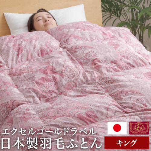 【日本製】 羽毛布団 キング ホワイトダックダウン90% エクセルゴールド 日本製羽毛ふとん 1.8kg たっぷり ふとん 布団 高級【送料無料】