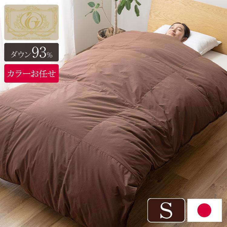 【柄任せ】日本製羽毛布団 シングル ポーランド産ホワイトダックダウン93% ロイヤルゴールド 柄任せ 日本製羽毛ふとん 増量1.2kg【送料無料】