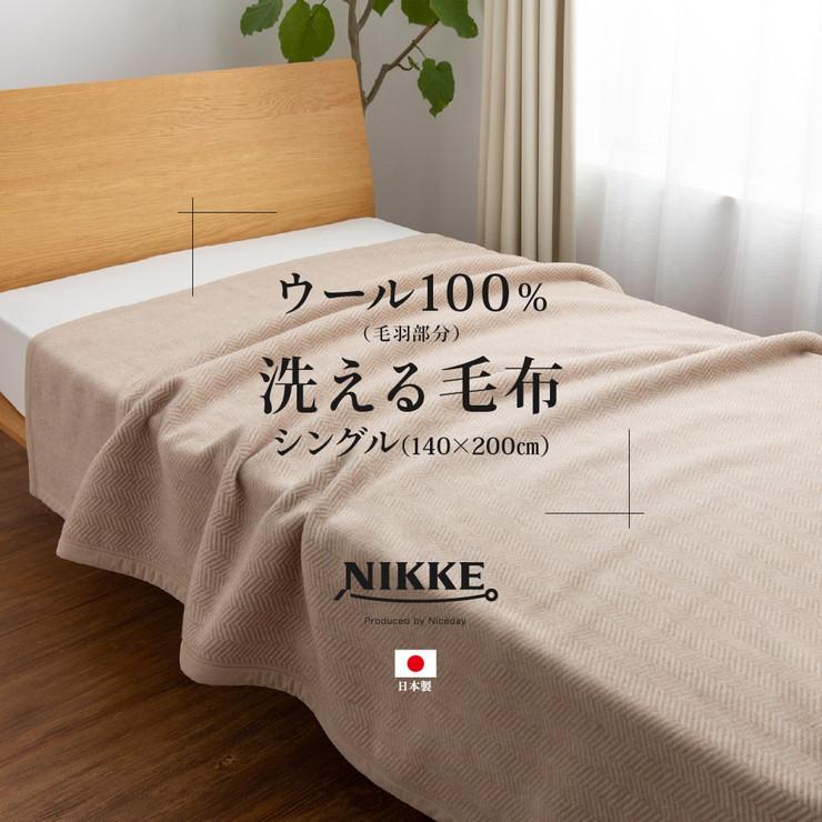 NIKKE×mofua ウール100%(毛羽部分)洗える毛布 シングル(代引不可)【送料無料】