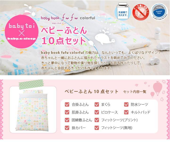 baby.e-sleep×babytoi babybookfufucolorful ベビーふとん10点セット【送料無料】(代引き不可)
