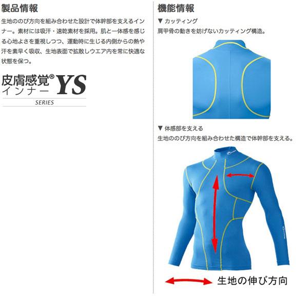 皮膚感覚 YS オールインワン ロングスリーブシャツ [レディース] #400600 (日本製) ホワイト(Lサイズ)/12点入り(代引き不可)【ポイント10倍】