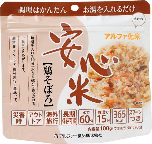 アルファ食品 保存食 安心米 鶏そぼろ 50食分×2セット 保存期間5年(日本製) (代引き不可)