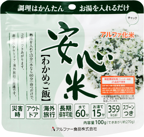アルファ食品 保存食 安心米 わかめご飯 50食分×2セット 保存期間5年(日本製) (代引き不可)【送料無料】