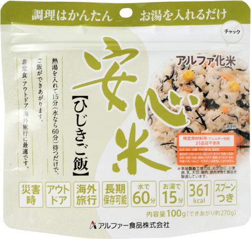 アルファ食品 保存食 安心米 ひじきご飯 50食分×2セット 保存期間5年(日本製) (代引き不可)