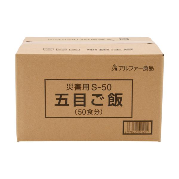 アルファ食品 保存食 安心米 災害用(炊き出しタイプ)五目ご飯 50食分×2セット 保存期間5年(日本製) (代引き不可)