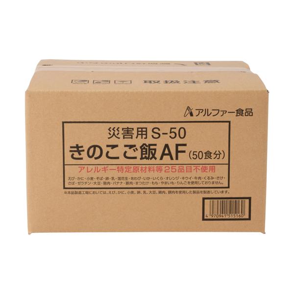 アルファ食品 保存食 安心米 災害用(炊き出しタイプ)きのこご飯 50食分×2セット 保存期間5年(日本製) (代引き不可)
