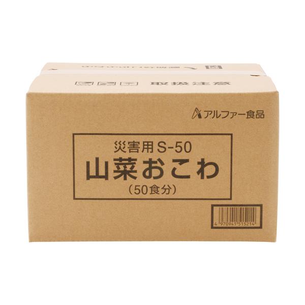アルファ食品 保存食 安心米 災害用(炊き出しタイプ)山菜おこわ 50食分×2セット 保存期間5年(日本製) (代引き不可)