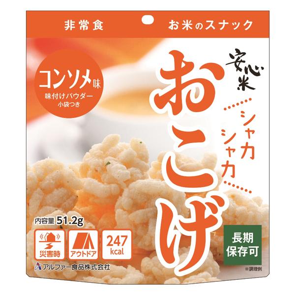 アルファ食品 保存食 安心米おこげコンソメ味30袋×2 保存期間5年(日本製) (代引き不可)