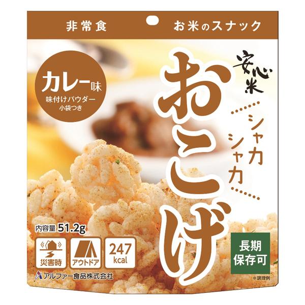 アルファ食品 保存食 安心米おこげカレー味30袋×2 保存期間5年(日本製) (代引き不可)