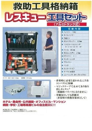 レスキュー工具セット(アルミトランク式)救助工具格納箱 防災や災害対策に!! /5点入り(代引き不可)