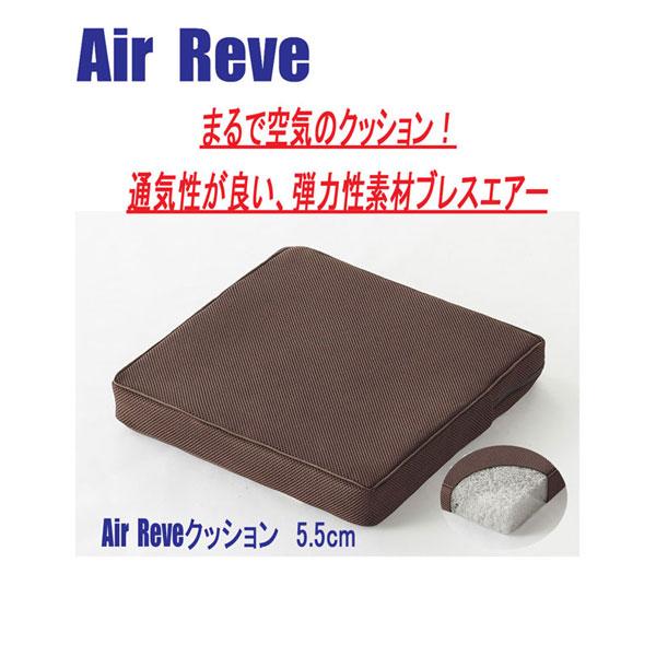【Air Reve】エアーレーヴ クッション<5.5cm> ブラウン /10点入り(代引き不可)【S1】