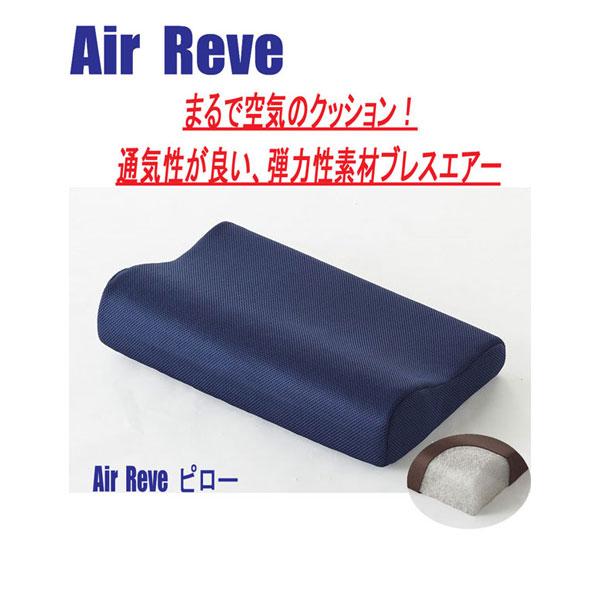 【Air Reve】エアーレーヴ ピロー ネイビー /10点入り(代引き不可)