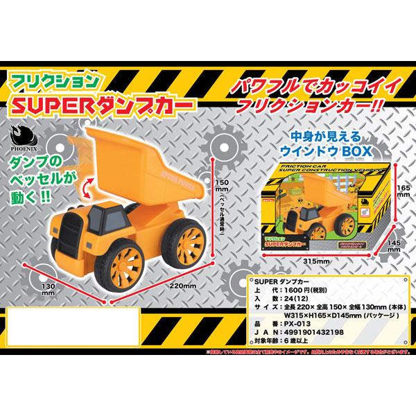 SUPERダンプカー パワルフでカッコイイフリクションカー /24点入り(代引き不可)