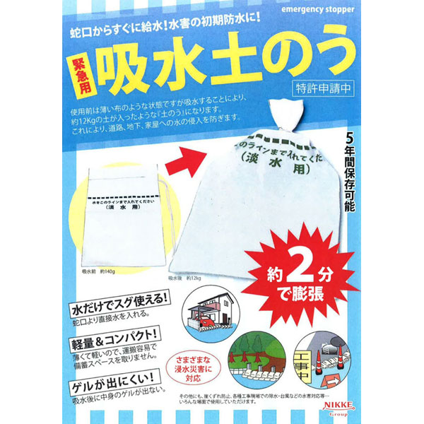 簡易吸水土のう 緊急用 5年間保存可能 1袋10枚入り×5セット 特許出願中 (代引き不可)