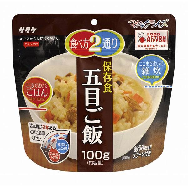 サタケ マジックライス 保存食 五目ご飯 50食分×2セット 保存期間5年 (日本製) (代引き不可)
