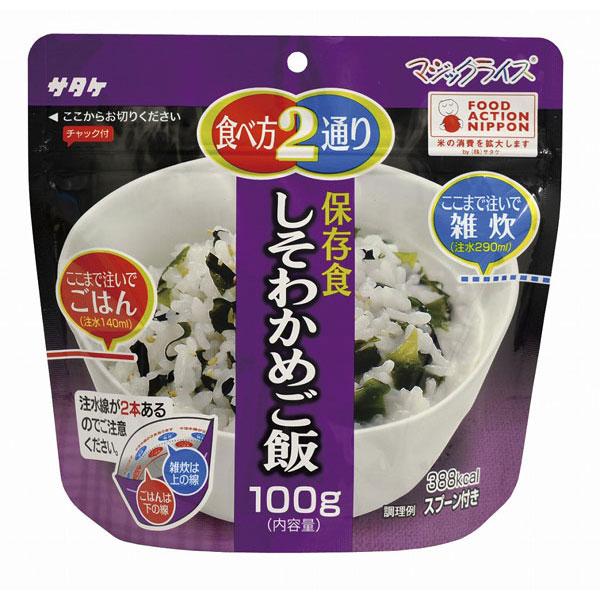サタケ マジックライス 保存食 しそわかめご飯 50食分×2セット 保存期間5年 (日本製) (代引き不可)
