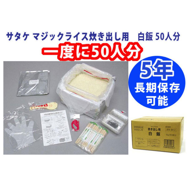 サタケ マジックライス 炊き出し用 白飯 アレルギー対応食 50人分×2セット 保存期間5年 (日本製) (代引き不可)