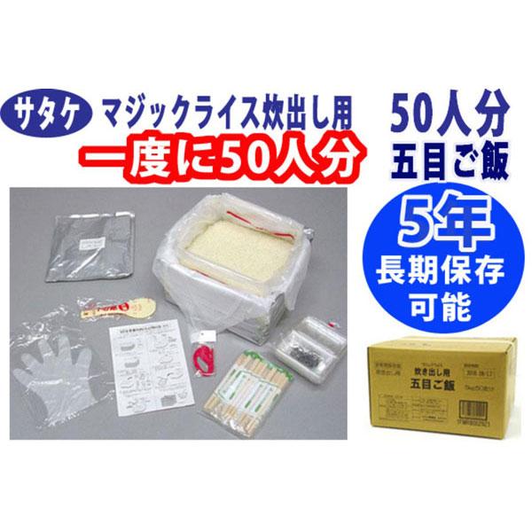 サタケ マジックライス 炊き出し用 五目ご飯 50人分×2セット 保存期間5年 (日本製) (代引き不可)