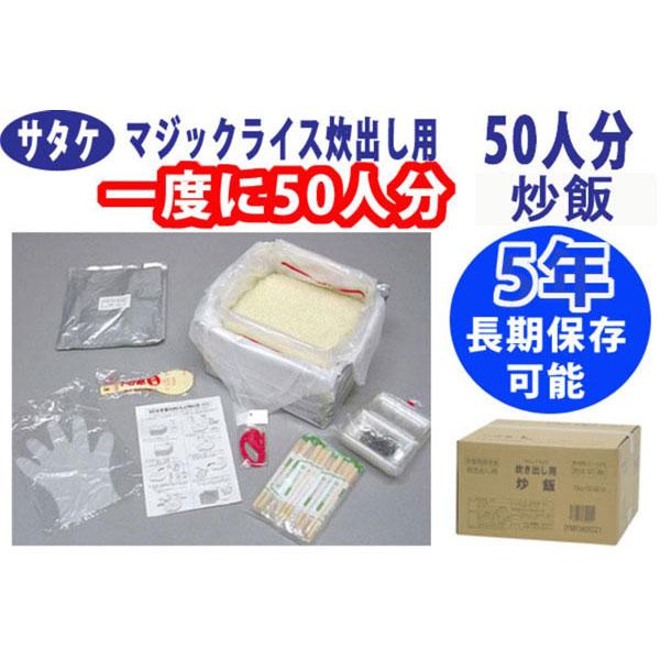 サタケ マジックライス 炊き出し用 炒飯 50人分×2セット 保存期間5年 (日本製) (代引き不可)