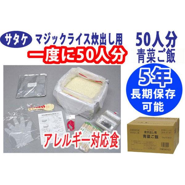 サタケ マジックライス 炊き出し用 青菜ご飯 アレルギー対応食 50人分×2セット 保存期間5年 (日本製) (代引き不可)