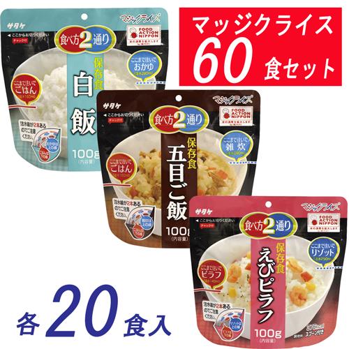 サタケ マジックライス 保存食・白飯20食・五目ご飯20食・えびピラフ20食 保存期間5年 (代引き不可)