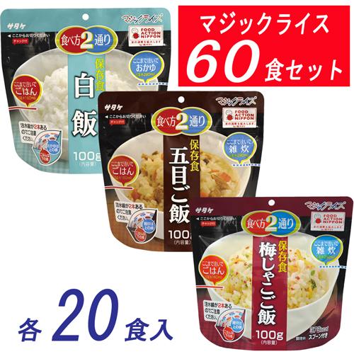 サタケ マジックライス 保存食・白飯20食・五目ご飯20食・梅じゃこご飯20食 保存期間5年 (代引き不可)
