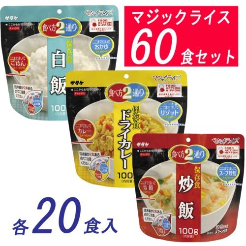 サタケ マジックライス 保存食・白飯20食・ドライカレー20食・炒飯20食 保存期間5年 (代引き不可)