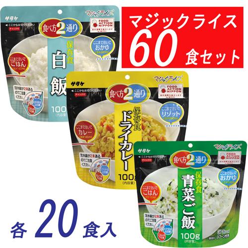 サタケ マジックライス 保存食・白飯20食・ドライカレー20食・青菜ご飯20食 保存期間5年 (代引き不可)