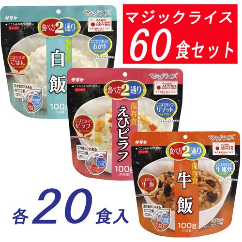 サタケ マジックライス 保存食・白飯20食・えびピラフ20食・牛飯20食 保存期間5年 (代引き不可)