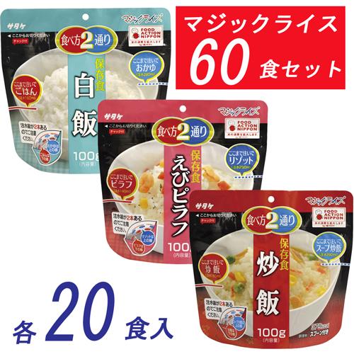 サタケ マジックライス 保存食・白飯20食・えびピラフ20食・炒飯20食 保存期間5年 (代引き不可)