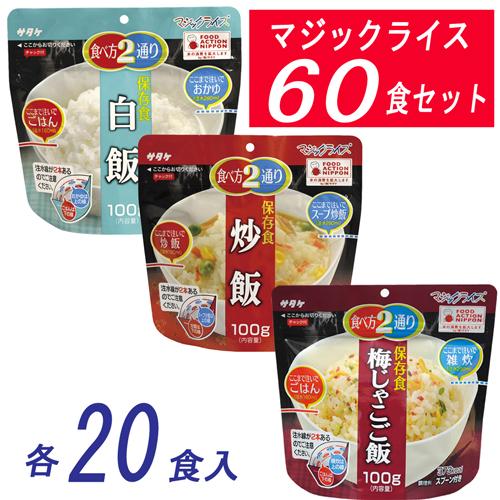 サタケ マジックライス 保存食・白飯20食・炒飯20食・梅じゃこご飯20食 保存期間5年 (代引き不可)