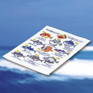 今治産タオル 魚×魚 ハンドタオル (140匁パイル) 日本製 /300点入り(代引き不可)【inte_D1806】