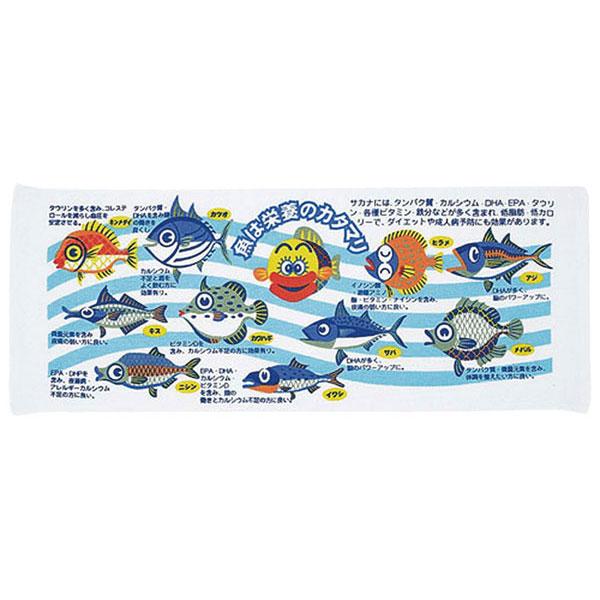 柄入りフェイスタオル 魚魚タオル (200匁パイル) /500点入り(代引き不可)【送料無料】