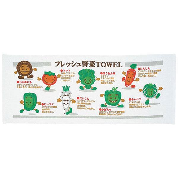 柄入りフェイスタオル フレッシュ野菜タオル (200匁パイル) /500点入り(代引き不可)【送料無料】