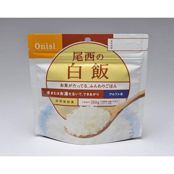 【Onisi】尾西 アルファ米 保存食 白飯101SE 50食分×2セット 保存期間5年 (日本製) (代引き不可)