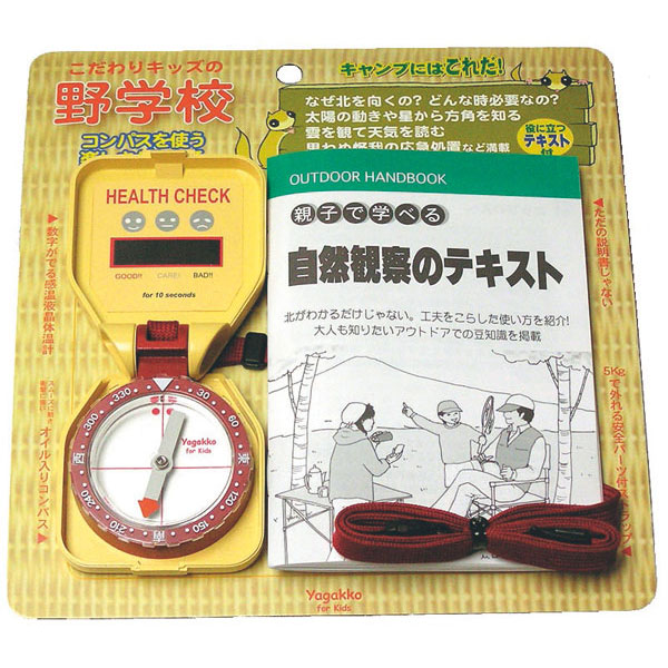 【MIZAR-TEC】ミザールテック 初心者向けオイル式地図用コンパス 野学校 イエロー 日本製 YG-1001 /10点入り(代引き不可)