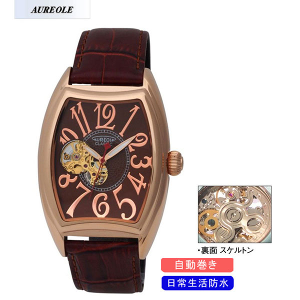【AUREOLE】オレオール メンズ腕時計 SW-580M-2 アナログ表示 自動巻 スケルトン 日常生活用防水 /5点入り(代引き不可)