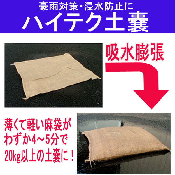 豪雨の対策に ハイテク土嚢 日本製 /40点入り(代引き不可)