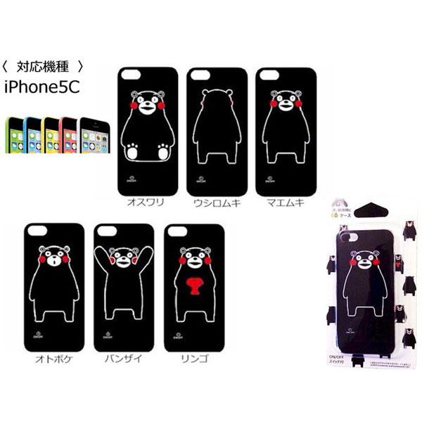 iPhone 5C専用 くまモン光るケース /36点入り(6柄×6個)アソート(代引き不可)【送料無料】