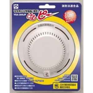 ヤマトプロテック 住宅用火災警報器 けむピーYSA-309JP /72点入り(代引き不可)
