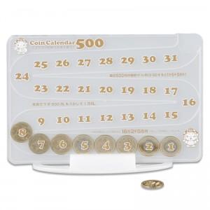 貯金箱 コインカレンダー500(日本製) コインカレンダー500/50点入り(代引き不可)【送料無料】