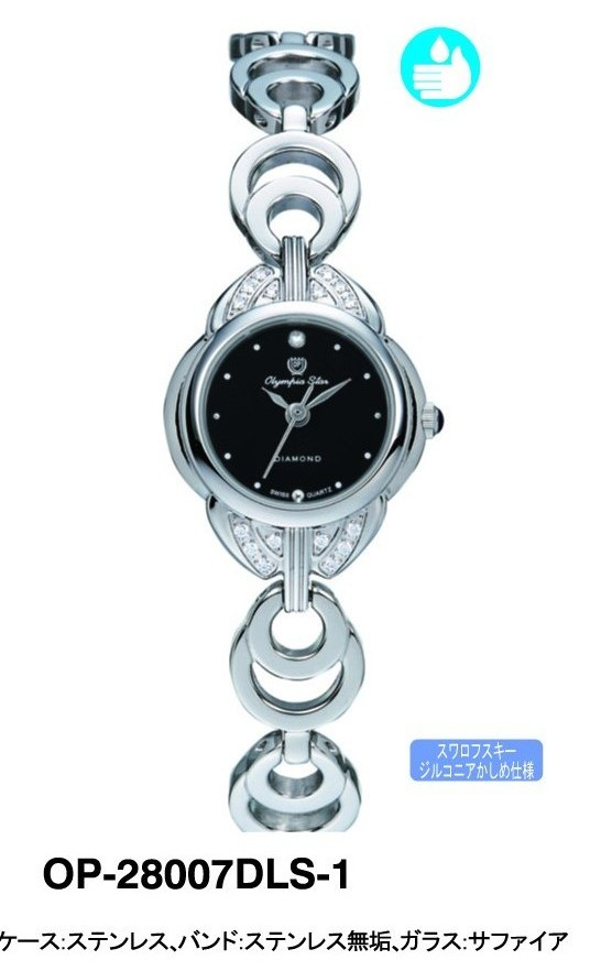 【OPYMPIA STAR】オリンピアスター レディース腕時計 OP-28007DLS-1 アナログ表示 スイス製ム-ブ 3気圧/1点入り(代引き不可)