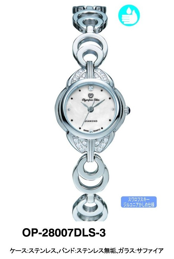 【OPYMPIA STAR】オリンピアスター レディース腕時計 OP-28007DLS-3 アナログ表示 スイス製ム-ブ 3気圧/1点入り(代引き不可)