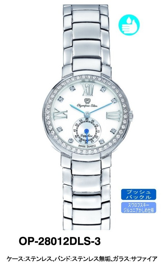 【OPYMPIA STAR】オリンピアスター レディース腕時計 OP-28012DLS-3 アナログ表示 スイス製ム-ブ 3気圧/1点入り(代引き不可)