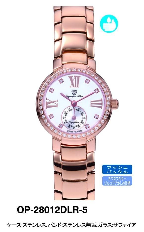 【OPYMPIA STAR】オリンピアスター レディース腕時計 OP-28012DLR-5 アナログ表示 スイス製ム-ブ 3気圧/5点入り(代引き不可)