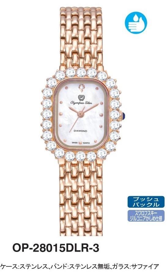 【OPYMPIA STAR】オリンピアスター レディース腕時計 OP-28015DLR-3 アナログ表示 スイス製ム-ブ 3気圧/1点入り(代引き不可)