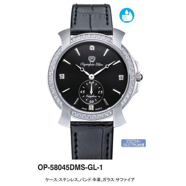 【OPYMPIA STAR】オリンピアスター メンズ腕時計 OP-58045DMS-GL-1 アナログ表示 スイス製ム-ブ 3気圧防水/5点入り(代引き不可)