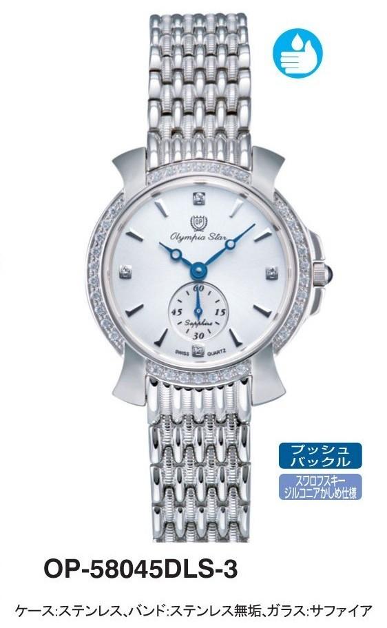 【OPYMPIA STAR】オリンピアスター レディース腕時計 OP-58045DLS-3 アナログ表示 スイス製ム-ブ 3気圧/5点入り(代引き不可)