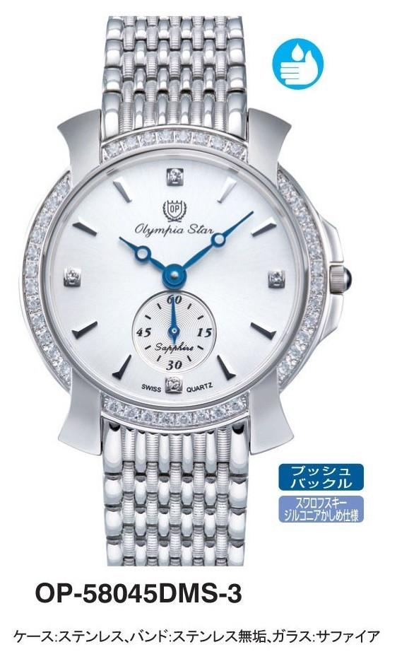 【OPYMPIA STAR】オリンピアスター メンズ腕時計 OP-58045DMS-3 アナログ表示 スイス製ム-ブ 3気圧防水 /1点入り(代引き不可)